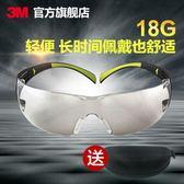 護目鏡 3M護目鏡SF400安全防風眼鏡防塵眼鏡防護眼鏡防風沙透明鏡 情人節禮物