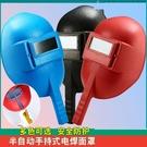 電焊面罩 佳護 半自動手持式電焊面罩氬弧焊焊工面罩防飛濺防護面具電焊帽