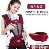 腰凳 嬰兒背帶腰凳單凳寶寶坐凳新生兒童抱小孩腰登前抱式透氣四季通用 童趣屋