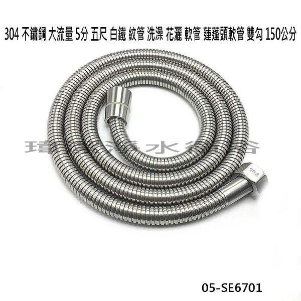 304 不鏽鋼 大流量 五尺 白鐵 紋管 洗澡 花灑 軟管 蓮蓬頭軟管 雙勾 150公分台灣製造