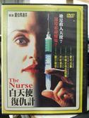 挖寶二手片-Y60-027-正版DVD-電影【白天使復仇計】-麗莎贊恩 珍妮康恩