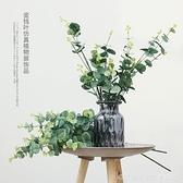 尤加利仿真綠植花束草塑料花假花客廳花瓶插花花籃裝飾花藝道具花 新品全館85折 YTL