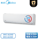 [Midea 美的空調]8-12坪 豪華系列 變頻冷暖一對一分離式冷氣 MVC-A63HD+MVS-A63HD