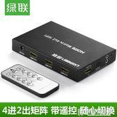 HDMI矩陣 hdmi分配器4進2出3d高清切換器四進二1080P遙控音頻 NMS快意購物網