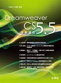 (二手書)Dreamweaver CS 5.5全新進化