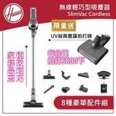 【結帳再折+24期0利率】HOOVER 胡佛 無線輕巧型吸塵器 SlimVac Cordless 送多樣配件