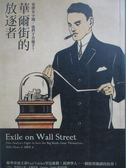 【書寶二手書T4/翻譯小說_MDJ】華爾街的放逐者-要撈多少錢,他們才肯罷手?_麥克.梅約
