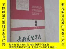 二手書博民逛書店赤腳醫生雜誌罕見1980年第2期Y19945
