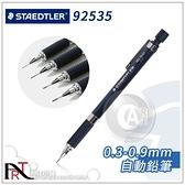 『ART小舖』德國STAEDTLER施德樓 OSF自動鉛筆 0.3~0.9mm 4款 單支 # MS92535