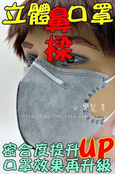 ◆台灣製罩◆PM2.5 立體活性碳鼻壓條口罩(C級)(5層)(拋棄式)(50入包)(U系列)通過CNS15980 A法檢測