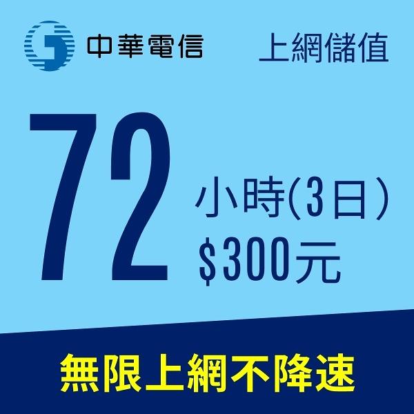 【預付卡/儲值卡】中華電信行動預付卡-4G上網儲值72小時(無限上網不降速)