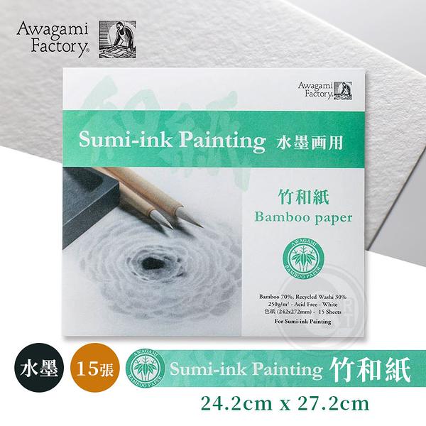 『ART小舖』Awagami日本阿波和紙 竹和紙水墨繪畫本250g 24.2x27.2cm(大) 15張 單本