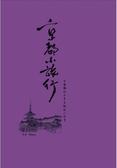(二手書)京都小旅行:在優雅的千年古都放心出走