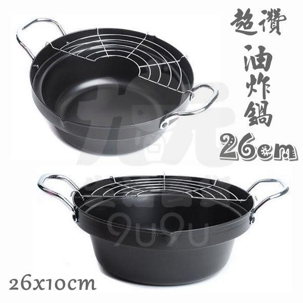 【九元生活百貨】超讚油炸鍋/26cm 天婦羅鍋
