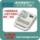 EPSON 享生活標籤印表機 LW-500 可攜式標籤機
