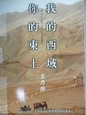 【書寶二手書T6/社會_XCP】我的西域,你的東土_王力雄