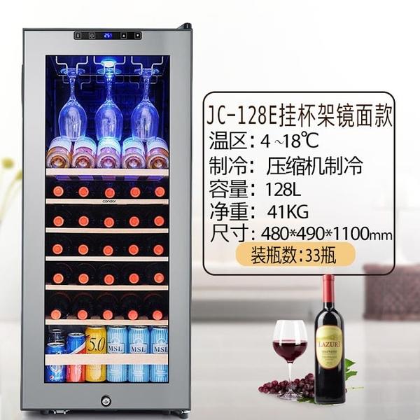 Candor/凱得恒溫紅酒柜子家用保鮮茶葉冷藏玻璃展示柜壓縮機冰吧 MKS快速出貨