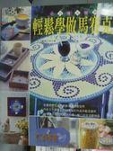 【書寶二手書T4/美工_PNV】小方塊大世界-輕鬆學做馬賽克_小土藝術工坊