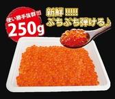 【海肉管家-全省免運】北海道醬油漬鮭魚卵(可生食)X1盒(250g±10%/盒)