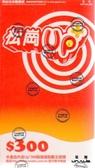 網路遊戲 虛擬貨幣 松崗UP卡 300點 實體卡 線上遊戲 使用於松崗旗下各遊戲【玩樂小熊】