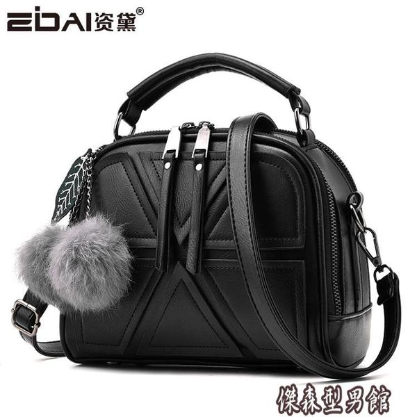 小包包女包2020新款手提包韓版潮時尚單肩斜挎包女士簡約百搭 傑森型男館