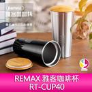 REMAX 舒適握感圓潤杯口雅客咖啡杯 RT-CUP40