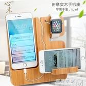 創意木質手機支架平板智慧蘋果手錶充電座實木床頭桌面底座手機架  遇見生活