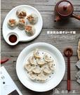 餃子盤帶醋碟瀝水雙層家用吃餃子海鮮盤子早餐甜品盤 新年禮物