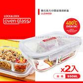 ★2件超值組★樂扣 分隔玻璃保鮮盒(950ml)【愛買】