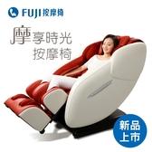 網路獨賣◢ FUJI 摩享時光按摩椅 FG-6000