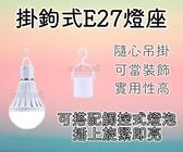【coni shop】NE掛鉤式E27燈座 可搭配觸控式應急LED省電燈泡 緊急照明 觸控 節能 停電燈 露營 燈飾