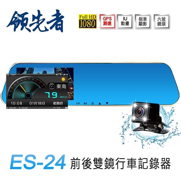 送32G~領先者ES-24 前後雙錄+測速提醒 防眩雙鏡 後視鏡型行車記錄器