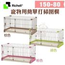 *KING*【原廠公司貨】Richell寵物用簡單打掃圍欄150-80 超小型/中型犬用 狗籠 圍欄
