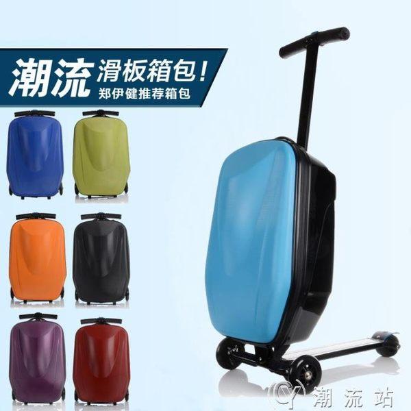 旅行箱創意滑板車拉桿箱成人折疊式創意電動旅行箱代步帶滑板箱包懶人行李箱CY潮流站