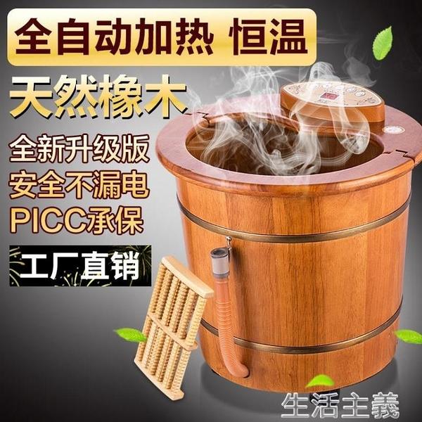 泡腳桶 泡腳桶橡木足浴盆洗腳盆全自動按摩加熱恒溫電動足療機家用器木桶 MKS生活主義
