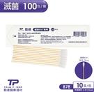 【勤達】滅菌ENT棉棒 10支裝X100包/袋-B78 傷口清洗、上藥護理棉棒、棉花棒