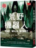 (二手書)荒野機器人