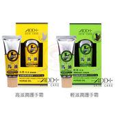 ADD+ 北海道馬油-高滋潤護手霜/ 輕滋潤護手霜(30ml)【小三美日】