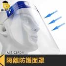 現貨防護面罩 防飛沫面罩 透明面罩 雙面防霧 防護面罩全臉 防塵 濺防飛沫麵具 高清防護面