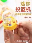 迷你投籃機親子遊戲互動桌面兒時遊戲幼兒園寶寶兒童益智玩具 交換禮物