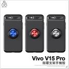 Vivo V15 Pro 指環支架 磁吸 手機殼 鎧甲 軟殼 經典 保護套 全包 防摔殼 手機套 保護殼