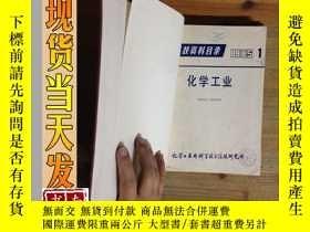 二手書博民逛書店中文科技資料目錄罕見化學工業 1985 1-6Y16354