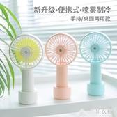 噴霧制冷手持小風扇便攜式加水噴水水冷冷風加濕器USB隨身攜帶 三角衣櫃