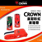 行李綁帶 CROWN皇冠 十字綁帶 密碼鎖 亮眼彩虹色 十字型綁帶 束帶 C-5304