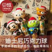 【豆嫂】日本零食 迪士尼造型鈴鐺迷你巧克力球(米奇/三眼怪/小小兵/米妮)