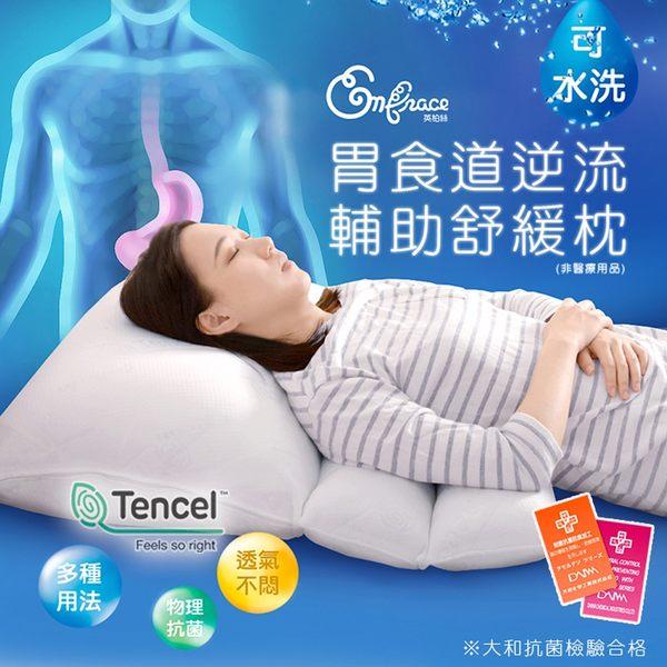 《Embrace英柏絲》胃食道逆流 多功能 輔助舒緩枕 GERD Pillow 台灣製