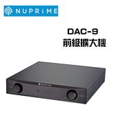 Nuprime 美國 DAC-9 DAC / 前級 擴大機  黑 / 銀 【公司貨保固+免運】