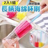 杯刷 洗杯刷 奶瓶刷 海綿杯刷 兩入 長柄杯刷 糖果杯刷 清潔刷 瓶子 杯子 顏色隨機