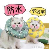 伊麗莎白圈軟布寵物貓咪伊利沙白防舔頭套恥辱項圈貓脖圈絕育用品 漾美眉韓衣