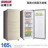 SANLUX台灣三洋165L直立式單門冷凍櫃 SCR-165F~含拆箱定位(預購預計4月到貨陸續出貨)